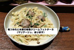 20180110 鴨つみれと水菜の味噌クリームフェトチーネ